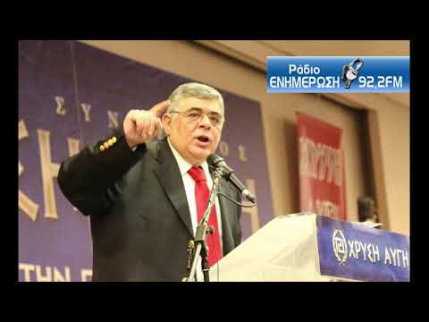 Ν. Γ. Μιχαλολιάκος: Η Χρυσή Αυγή είναι ένα Κίνημα Αγωνιστών και όχι πολιτευτών!