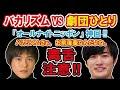 【 バカリズム 神回 】 vs 劇団ひとり バカリズムのオールナイトニッポン