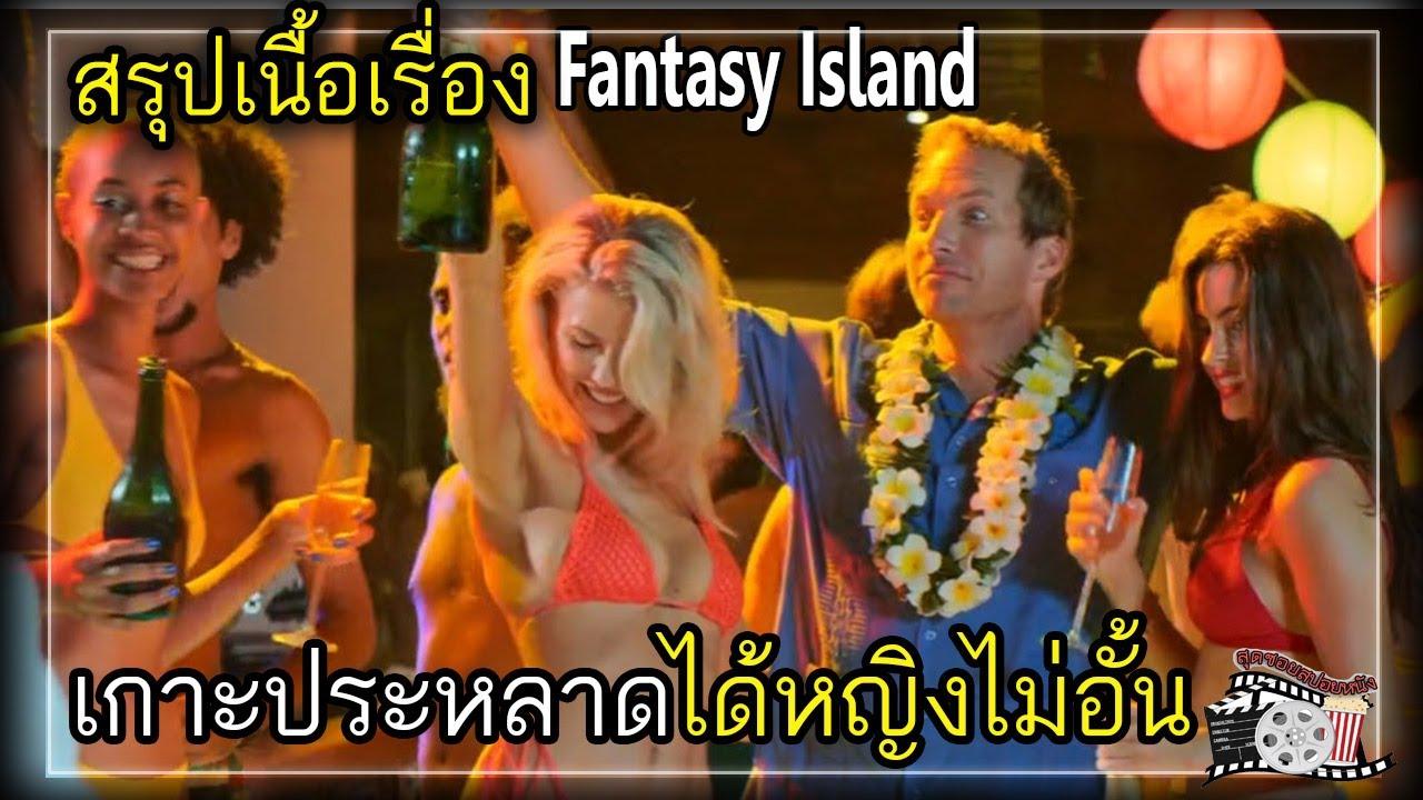 เกาะที่จะทำให้ทุกความฝันเป็นจริง | สรุปเนื้อเรื่อง | Fantasy Island