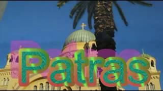 видео Патры