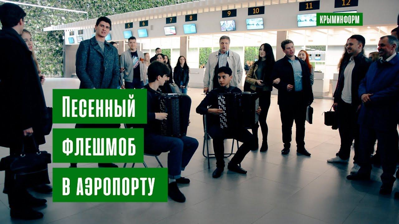 Песенный флешмоб в аэропорту к годовщине освобождения Крыма