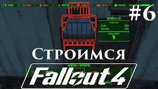 Прохождение Fallout 4 2K 60 Fps Ultra Часть 6 Строим деревню и защиту
