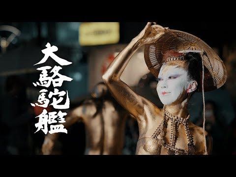 大駱駝艦金粉ショー@三茶de大道芸2017[Short ver.]