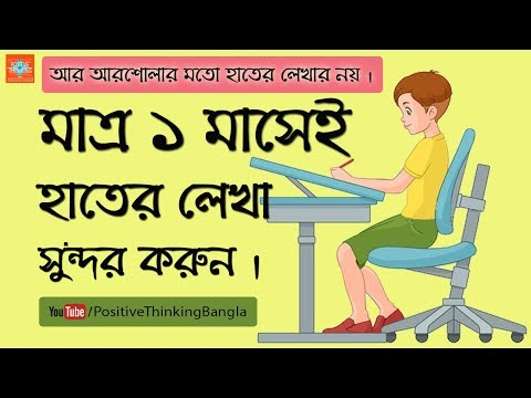 How to improve handwriting (Bangla)? Tips For The Students