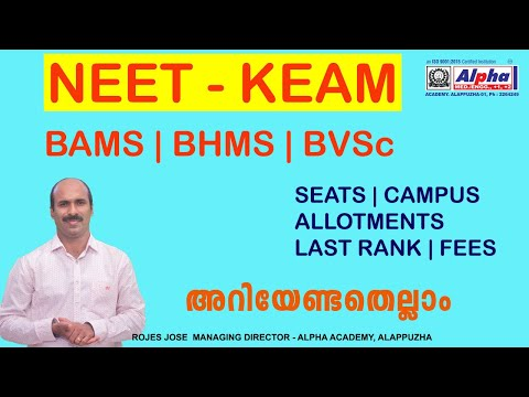 All About Veterinary, Homeopathy & Ayurveda | NEET | KEAM | Alpha Academy | Rojes Jose | FEES |SEATS