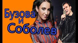 Бузова вай фай новая песня Клип с Николаем Соболевым