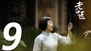 《老中医 Doctor of Traditional Chinese Medicine》EP09——主演:陈宝国、冯远征、许晴
