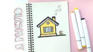 Как нарисовать домик / Милый пряничный дом / Урок рисования для детей