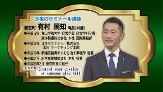 滋賀創生ゼミナール【アミンチュテレビBBC】