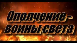 """""""ВОИНЫ СВЕТА - ОПОЛЧЕНИЕ ДНР И ЛНР"""" (Клип)"""