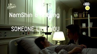 NamShin & SoBong - Someone Like You [Are You Human Too MV]