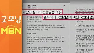 """'국민의짐' 표현 놓고 공방…""""…"""