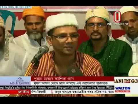 Old Dhaka Culture (রোজদারদের ঘুম ভাঙাতে পুরান ঢাকায় দলগত সঙ্গীত) 24 June 2016