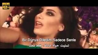 İrem Derici -aşk Eşittir Biz مترجم -أيرم ديرجي
