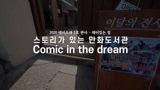 [테미오래TV] 온라인전시-스토리가 있는 만화도서관