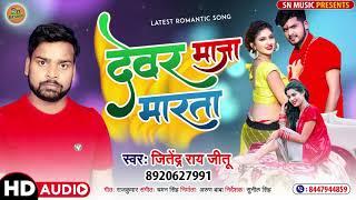 देवर मजा मारता#JITENDRA RAY JITU का हिट नया गाना Bhojpuri New Supar Hit Garda Song Viral Song