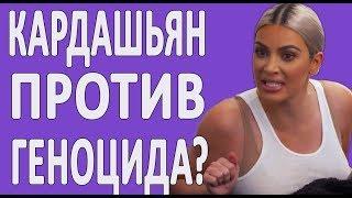 КИМ КАРДАШЬЯН ПРО АРМЯН 1915 ГОДА #новости2019 #Армения