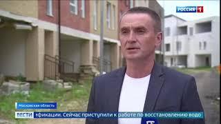 """Обманутые дольщики ЖК """"Белый Город"""" Вести 19.06.2019"""