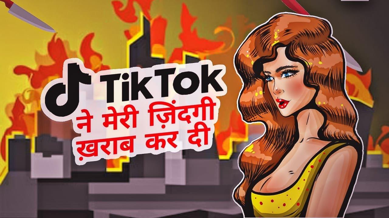 Meri Kahani :- Tiktok ने मेरी जिंदगी बर्बाद करदी   Hindi Real Kahani   Short Animation Story