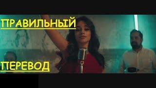 Скачать Перевод песни Havana Lyrics Camila Cabello Young Thug ЗАКАДРОВЫЙ ПЕРЕВОД ГАВАНА УНАНА мат