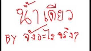 Repeat youtube video ฮามาก น้ำเดียว(รักเดียว) แปลงจากเพลงของ : พี่ปู พงษ์สิทธิ์ คำภีร์.