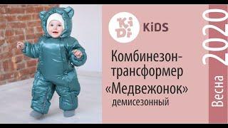 Комбинезон трансформер на весну-осень МЕДВЕЖОНОК - Крошкин Дом - KiDi kids