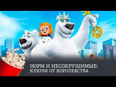 Норм с севера мультфильм смотреть онлайн