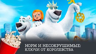 Норм и Несокрушимые: Ключи от королевства / Norm of the North: Keys to the Kingdom