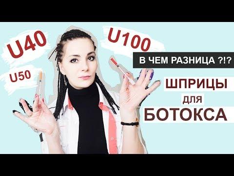 Шприцы Для БОТОКСА: U40, U100, U50 -  В ЧЕМ РАЗНИЦА