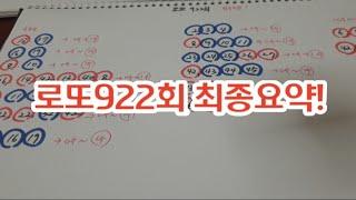로또922회 (최종요약!)