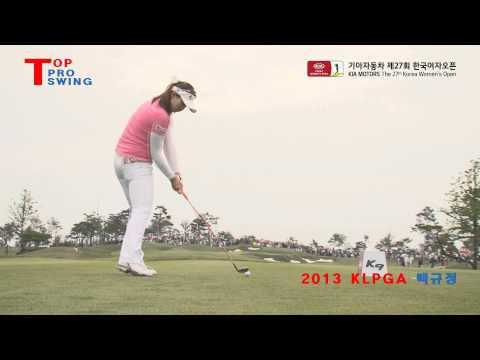기아자동차 제27회 한국여자오픈 3위 백규정 골프스윙