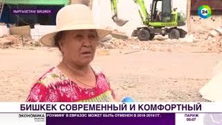 Бишкек ожидает масштабная реконструкция - МИР24