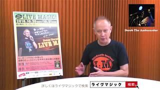 ピーター・バラカンおすすめのMUSIC VIDEOを紹介するYoutubeチャンネル=...