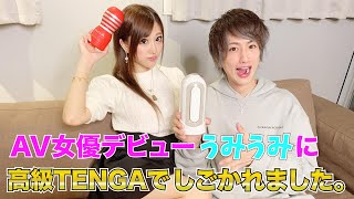 【TENGA】AV女優デビュー○○ちゃんに最高級テンガでしごかれました。