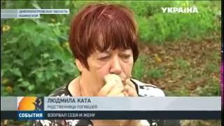 Жуткая трагедия произошла в Каменском - бывшем Днепродзержинске