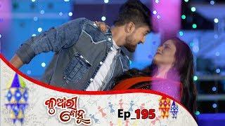 Kunwari Bohu | Full Ep 195 | 25th May 2019 | Odia Serial – TarangTV