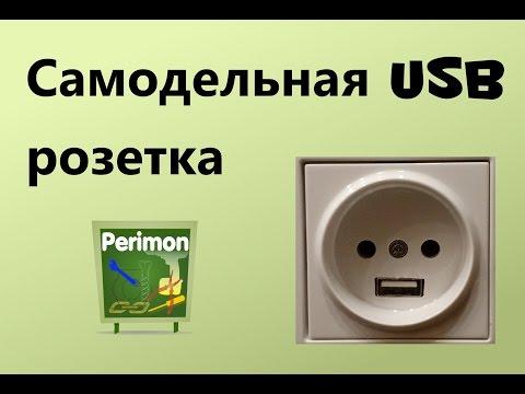 Самодельная USB розетка -  Power Socket With USB