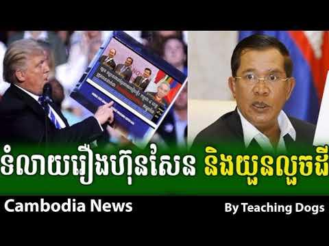 Khmer Hot News RFA Radio Free Asia Khmer Morning Monday 10/02/2017