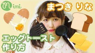 簡単!エッグトーストの作り方!【まつきりな流】 松木里菜 動画 24