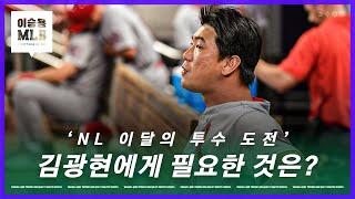 7월의 투수 도전! 김광현의 남은 과제는? | 이승용 …