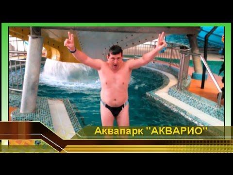 Аквапарк АКВАРИО Омск. обзор. Водные горки, аттракционы, развлечения, отдыхаем. Аквапарки России.