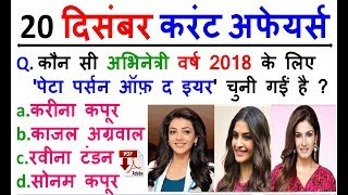 20 December 2018 Daily Current Affairs MCQ in HINDI | For - IAS , PCS , SSC CGL/CHSL , RAILWAY