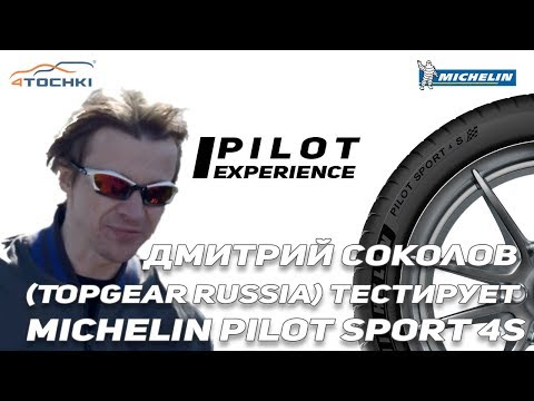 Дмитрий Соколов TopGear Russia тестирует Michelin Pilot Sport 4S  на 4 точки. Шины и диски 4точки