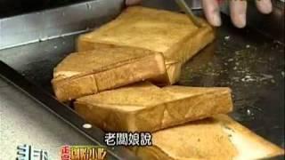 非凡大探索_正宗創始小吃_台南60年棺材板