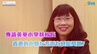 Publication Date: 2018-02-21 | Video Title: 【校長專訪】英華小學校長林浣心:教育是人影響人,用生命影響生