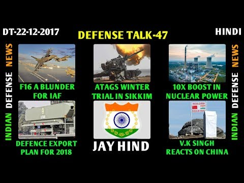 Indian Defence News,Defense Talk,ATAGS india,DRDO,F16 deal with india,export plan for 2018,Hindi