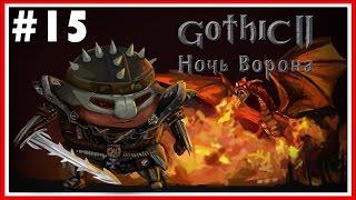 ПРОХОЖДЕНИЕ Готика 2 (Gothic II): Ночь Ворона #15 — ДЕРЗКИЙ ВОР