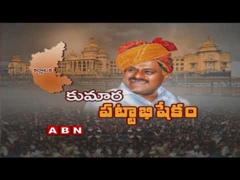 Kumaraswamy To Take Oath As Karnataka Chief Minister At 4:30pm | ABN Telugu