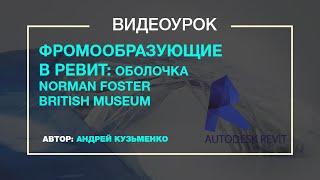 Формообразующие в Revit (видео урок). Проектирование British museum от Norman Foster