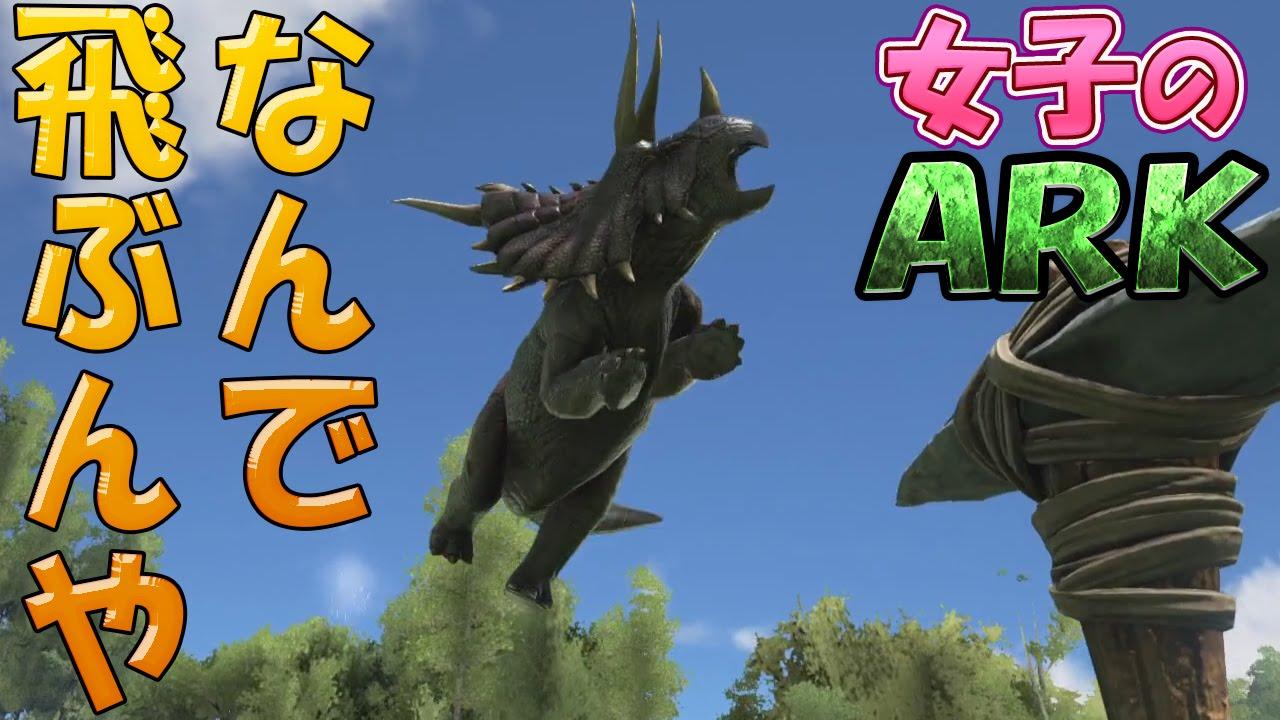 ark 飛ぶ 恐竜